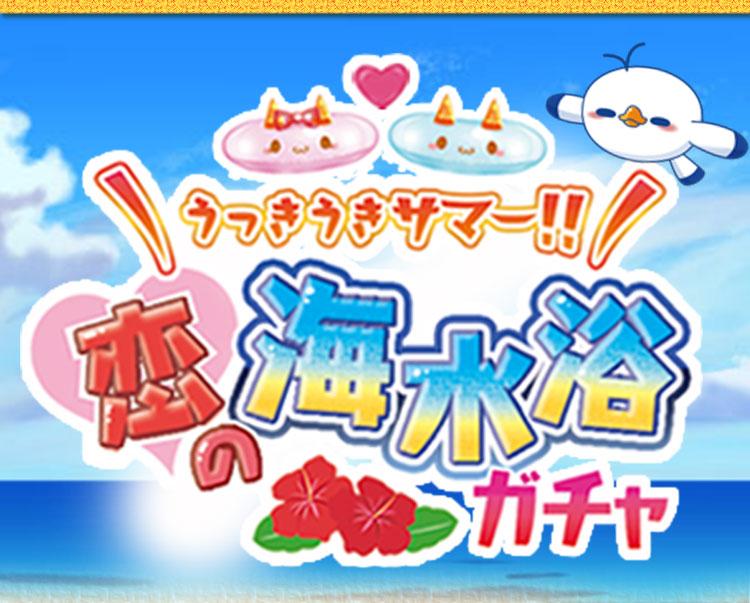 gamecomyプレミアムガチャ うっきうきサマー!!恋の海水浴ガチャ