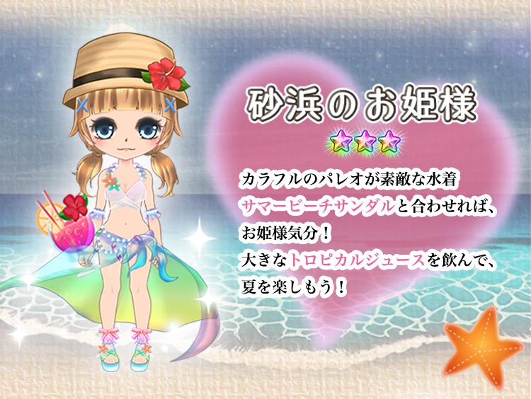 砂浜のお姫様