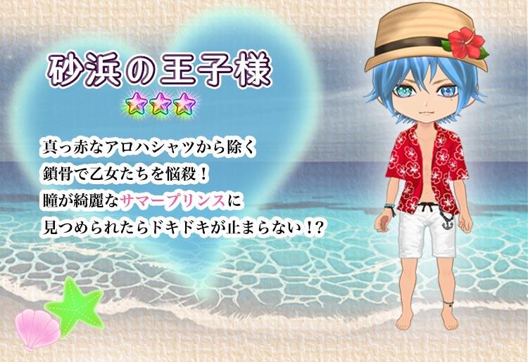 砂浜の王子様