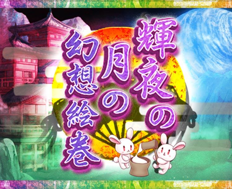 gamecomyプレミアムガチャ 輝夜の月の幻想絵巻